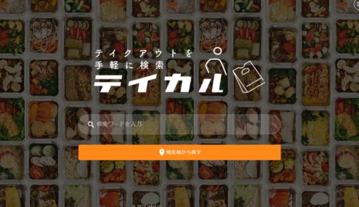テイクアウト専門検索サイト「テイカル(TAKEL)」に6月1日、新たな機能を追加。愛知県内限定から全国展開へ移行、店舗が独自に自店舗ページを編集可能に