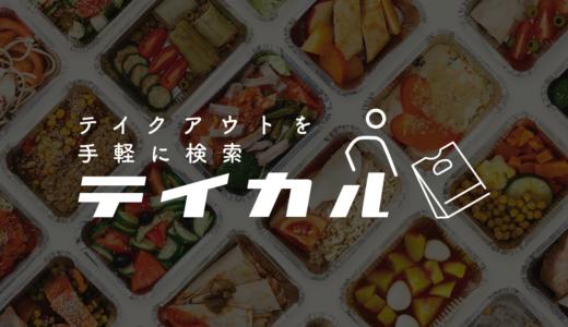 現在地からテイクアウトOKな飲食店様を検索することができるWEBサービス、テイクアウト専門サイト「テイカル(TAKEL)」がリリース!