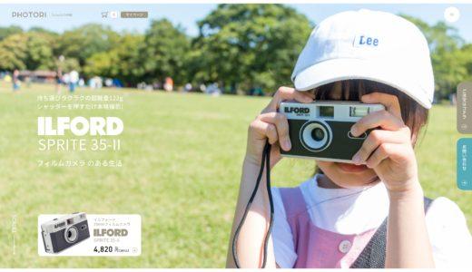 フィルムカメラ通販サイトをリリースしました。